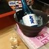 栄寿司 - ドリンク写真:七賢 純米酒