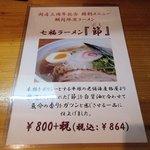 麺や七福 - 「節」メニュー2016.04.09