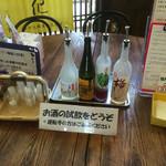 日の丸醸造株式会社 -