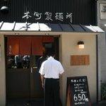 本町製麺所 本店 - 入口