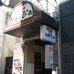 ぴあ&ぴあ - 外観@2010/08/26
