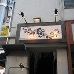es - 外観@2010/08/26