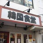 韓国食堂 - 外観@2010/08/26