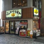 49600707 - ぶっかけ亭本舗 ふるいち 仲店(岡山県倉敷市阿知)外観