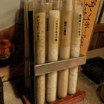 蒸し茶家 自然の中で・・・ - 11種類の塩が味わえます