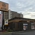 49603020 - 高田屋 倉敷中庄店(岡山県倉敷市二子)外観