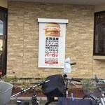 マクドナルド 2号線歌島橋店 - POP