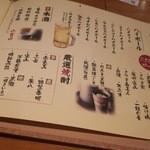 49605508 - 1604_ちずり_メニュー③