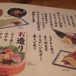 49605511 - 1604_ちずり_メニュー②