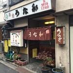 うな和 - 御代の台仲通り商店街の一角にあります。