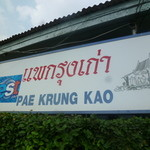 Pae Krung Kao - 看板 2016/2
