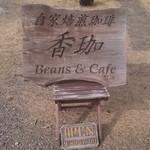 香珈 Beans&Cafe - お店の看板
