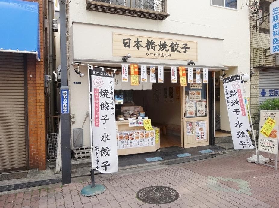 日本橋焼餃子 砂町銀座工場店
