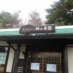 キジマ峠の茶屋 -