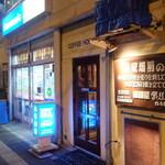 珈琲屋 デリカップ - 店入口