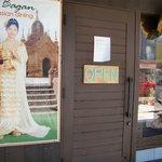 Asian Cuisine & Asian Dining Bar   Bagan - 入り口