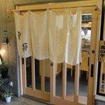 濱鮓 - お店の入口