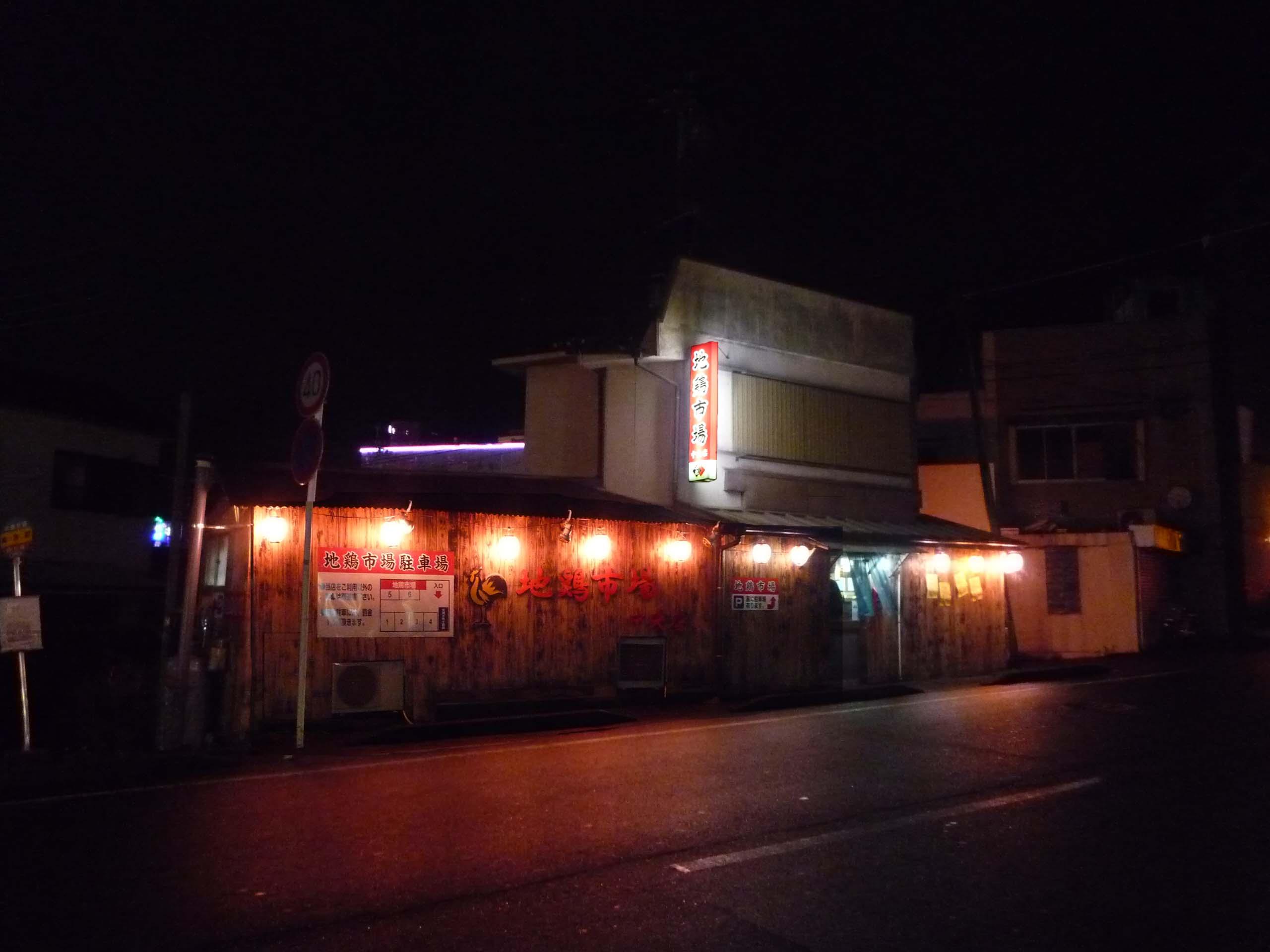 炭火焼き地鶏専門店 地鶏市場 中央店