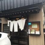 源来軒 - お店の玄関