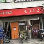 もりもと - 近鉄八尾駅北側のお店