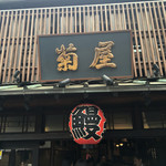 菊屋 - 正面入り口