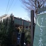 さらの木 - (2016/2月)入口