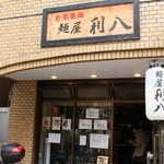 自家製麺 麺屋 利八 - 外観