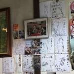 千草 - 店内にはあまちゃん出演者のサインが