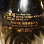 旅籠 - 精米歩合7%・・おそらく日本一の精米歩合