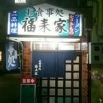 福来家 - お店の入り口