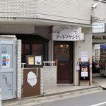 アートマサシヤ - アートマサシヤ(ファサード)
