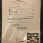 レガル東京 - メニューブック