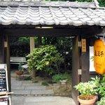 4963730 - レストラン亀遊亭