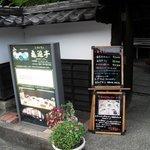 4963731 - レストラン亀遊亭