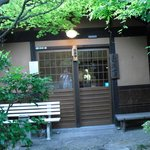 4963733 - レストラン亀遊亭
