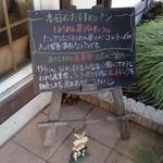 ラ・フーガス - 本日のオススメパン