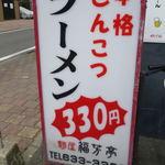 Fukuyoshitei - メニュー