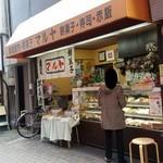マルヤ餅菓子店 - 西八王子駅すぐのところの老舗の和菓子屋さん