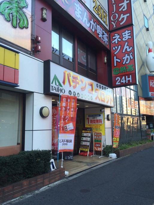 亜熱帯 タイホウ千種駅店