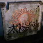 太陽カフェ -
