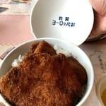 敦賀ヨーロッパ軒 - カツ丼 (2016.04.現在)