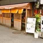 鮨銀 - お店 外観