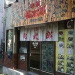 4964714 - 桃太郎 屏風ヶ浦店