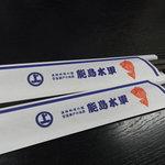 能島水軍 - 割り箸