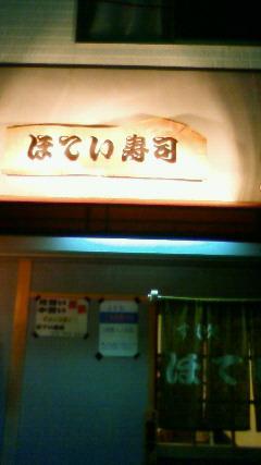 ほてい寿司 八尾支店