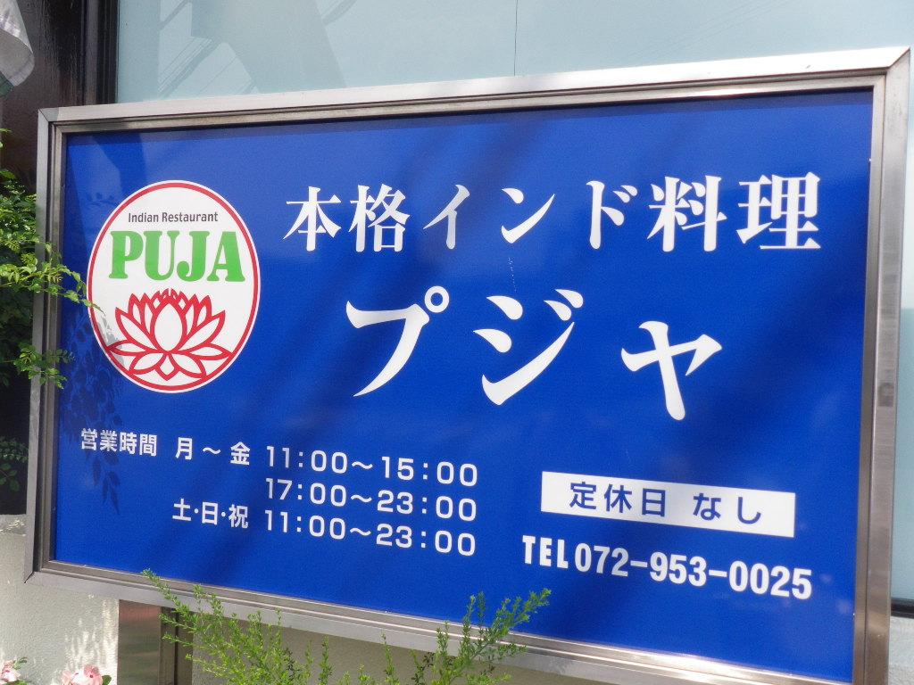 PUJA 羽曳野店