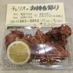 中華ハウス チェリオ - お土産ザンギ5個入り、500円です。
