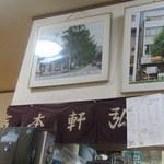 49640595 - 昔、柳があったころのお店写真