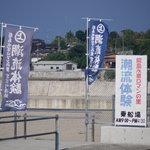 能島水軍 - 目の前の港から潮流体験の船が出ています
