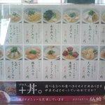 4965515 - メニュー表麺